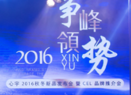 Xinyu new autumn and winter 2016 conference and CEL brand promotion