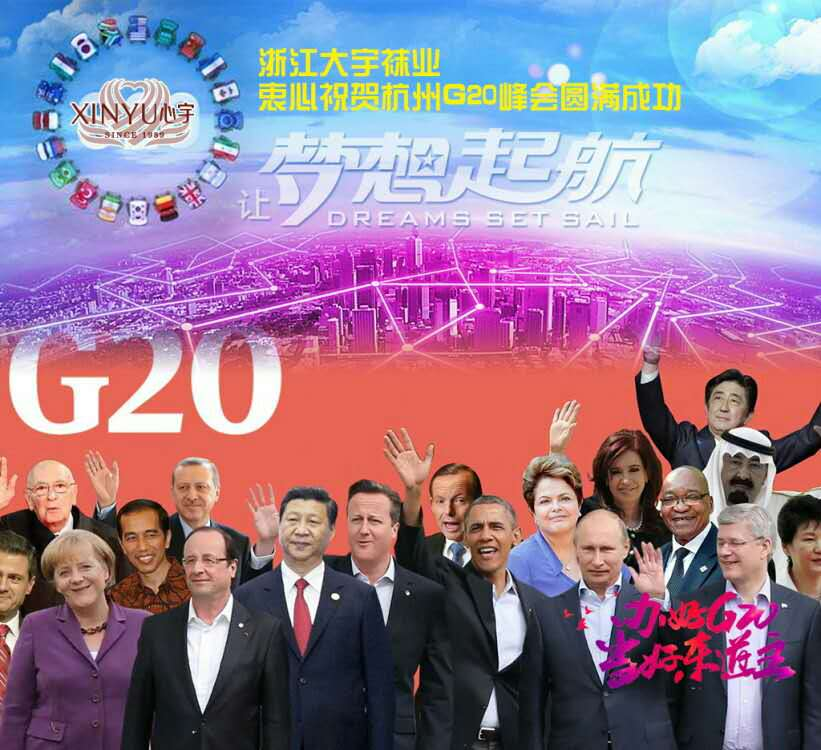 [Xinyu]: Focus G20 summit - enterprises, strong economy, strong Chinese